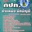 หนังสือ+MP3 นักบัญชี 4 กปภ. thumbnail 1