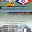 สรุปแนวข้อสอบพนักงานรักษาความปลอดภัย (รฟม.) การรถไฟฟ้าขนส่งมวลชนแห่งประเทศไทย thumbnail 1