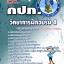 หนังสือแนวข้อสอบวิทยาการฝึกอบรม 4 การประปาส่วนภูมิภาค (กปภ) thumbnail 1