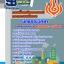 แนวข้อสอบนักธรณีวิทยา กรมเชื้อเพลิงธรรมชาติ ล่าสุด thumbnail 1