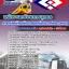 สรุปแนวข้อสอบพนักงานทรัพยากรบุคคล (รฟม.) การรถไฟฟ้าขนส่งมวลชนแห่งประเทศไทย thumbnail 1