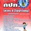 หนังสือแนวข้อสอบวิศวกร4 (ไฟฟ้าวัดคุม) การประปาส่วนภูมิภาค กปภ. thumbnail 1