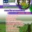 แนวข้อสอบนักวิชาการเกษตร กรมวิชาการเกษตร ใหม่ล่าสุด