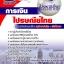 แนวข้อสอบการเงิน ไปรษณีย์ไทย ล่าสุด thumbnail 1