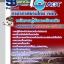 แนวข้อสอบพนักงานกู้ภัยและดับเพลิง บริษัทการท่าอากาศยานไทย ทอท. (AOT) thumbnail 1