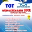 แนวข้อสอบกลุ่มงานวิศวะกรรม EGCE ทีโอที TOT (ล่าสุด) thumbnail 1