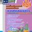 แนวข้อสอบวิศวกรปิโตรเลียม กรมเชื้อเพลิงธรรมชาติ ล่าสุด thumbnail 1