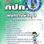หนังสือ+MP3 พนักงานพัสดุ 3 การประปาส่วนภูมิภาค (กปภ) thumbnail 1