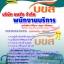 แนวข้อสอบ พนักงานบริการ บริษัท ขนส่ง จำกัด (บขส.) thumbnail 1