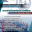 HOTแนวข้อสอบนายช่างเทคนิค การท่าเรือแห่งประเทศไทย 2559 thumbnail 1