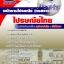 แนวข้อสอบพนักงานไปรษณีย์ (ก่อสร้าง) ไปรษณีย์ไทย ล่าสุด thumbnail 1