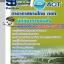 แนวข้อสอบนักวิชาการขนส่ง บริษัทการท่าอากาศยานไทย ทอท AOT thumbnail 1