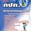 หนังสือแนวข้อสอบนักวิชาการคอมพิวเตอร์ 4 (ฮาร์ดแวร์เครือข่าย) กปภ. thumbnail 1