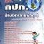 หนังสือแนวข้อสอบนักบริหารงานพัสดุ4 การประปาส่วนภูมิภาค กปภ. thumbnail 1