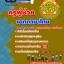 แนวข้อสอบครูผู้ช่วย สพฐ. เอกภาษาไทย[พร้อมเฉลย] ใหม่ล่าสุด thumbnail 1