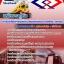 สรุปแนวข้อสอบพนักงานกู้ภัย (รฟม.) การรถไฟฟ้าขนส่งมวลชนแห่งประเทศไทย thumbnail 1