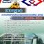 PDFแนวข้อสอบเศรษฐกร การรถไฟฟ้าขนส่งมวลชนแห่งประเทศไทย (รฟม) thumbnail 1