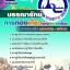 แนวข้อสอบบรรณารักษ์ การท่องเที่ยวแห่งประเทศไทย (ททท.) ล่าสุด thumbnail 1
