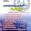 แนวข้อสอบ นักบัญชี การท่าเรือแห่งประเทศไทย NEW thumbnail 1