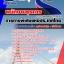 NEW#แนวข้อสอบ พนักงานธุรการ การทางพิเศษแห่งประเทศไทย thumbnail 1