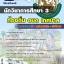 แนวข้อสอบนักวิชาการศึกษา 3 ท้องถิ่น อบต. เทศบาล อบจ.2560 thumbnail 1