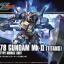 01312 HGUC194 1/144 Gundam Mk-II Titan Ver. (REVIVE) 1500 yen