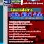 แนวข้อสอบวิศวกรสื่อสาร ทีโอที TOT (ล่าสุด) thumbnail 1