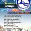 แนวข้อสอบนักบัญชี การท่องเที่ยวแห่งประเทศไทย (ททท.) ล่าสุด thumbnail 1