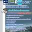 แนวข้อสอบเจ้าหน้าที่บริการท่าอากาศยาน บริษัทการท่าอากาศยานไทย ทอท AOT thumbnail 1