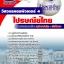 แนวข้อสอบวิศวกรคอมพิวเตอร์ 4 ไปรษณีย์ไทย ล่าสุด thumbnail 1
