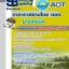 แนวข้อสอบช่างเทคนิค บริษัทการท่าอากาศยานไทย ทอท. (AOT) thumbnail 1