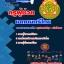 แนวข้อสอบครูผู้ช่วย สพฐ. เอกดนตรีไทย [พร้อมเฉลย] thumbnail 1