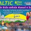 BALTIC ลิทัวเนีย ลัตเวีย เอสโตเนีย ฟินแลนด์   8 วัน 5 คืน