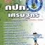 หนังสือ+MP3 การะปาส่วนภูมิภาค กปภ. เศรษฐกร thumbnail 1