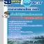แนวข้อสอบเจ้าหน้าที่ปฏิบัติการท่าอากาศยาน การท่าอากาศยานไทย ทอท AOT thumbnail 1