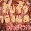 ทองแดง thumbnail 1