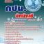หนังสือ+MP3 นักบัญชี การประปานครหลวง thumbnail 1