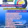 สรุปแนวข้อสอบ นักวิจัย (Metallurgy & Material) สถาบันเทคโนโลยีป้องกันประเทศ (องค์การมหาชน)