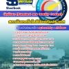 สรุปแนวข้อสอบ นักพัฒนา (Standard and Quality Control) สถาบันเทคโนโลยีป้องกันประเทศ (องค์การมหาชน)