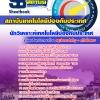 สรุปแนวข้อสอบ นักวิเคราะห์เทคโนโลยีป้องกันประเทศ สถาบันเทคโนโลยีป้องกันประเทศ (องค์การมหาชน)