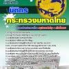 สรุปแนวข้อสอบ(สป.มท) สำนักงานปลัดกระทรวงมหาดไทย ตำแหน่งนิติกร