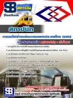 สรุปแนวข้อสอบ สถาปนิก รฟม.การรถไฟฟ้าขนส่งมวลชนแห่งประเทศไทย