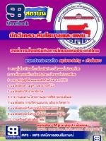 สรุปแนวข้อสอบ(อ.ส.ค) องค์การส่งเสริมกิจการโคนมแห่งประเทศไทย นักวิเคราะห์นโยบายและแผน