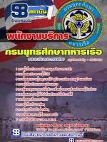 สรุปแนวข้อสอบ พนักงานบริการ (ยศ.ทร.)กรมยุทธศึกษาทหารเรือ
