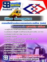 สรุปแนวข้อสอบ นิติกร ฝ่ายกฏหมาย รฟม.การรถไฟฟ้าขนส่งมวลชนแห่งประเทศไทย