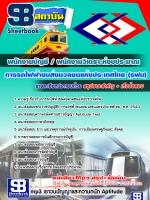 สรุปแนวข้อสอบ รฟม การรถไฟฟ้าขนส่งมวลชนแห่งประเทศไทย พนักงานบัญชี /พนักงานวิเคราะห์งบประมาณ