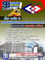 สรุปแนวข้อสอบ รฟม การรถไฟฟ้าขนส่งมวลชนแห่งประเทศไทย ช่าง ระดับ 3