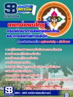 แนวข้อสอบกรมพัฒนาการแพทย์แผนไทยและการแพทย์ทางเลือก ตำแหน่งแพทย์แผนไทย