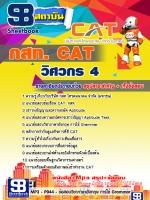 สรุปแนวข้อสอบ วิศวกร 4 กสท.โทรคมนาคม (CAT)