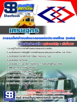 สรุปแนวข้อสอบ เศรษฐกร รฟม.การรถไฟฟ้าขนส่งมวลชนแห่งประเทศไทย